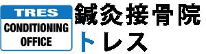鍼灸接骨院トレスはプロスポーツ選手が通う宇都宮市岡本の根本整体